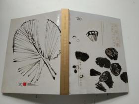 中国嘉德2013秋季拍卖会:至爱亲朋名家逸士的丹青寄意