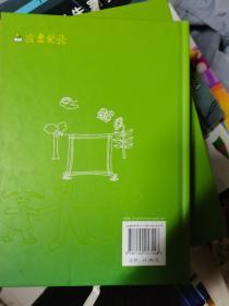 孩童世界(爱与美亲子阅读丛书)
