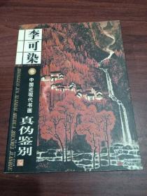 李可染卷 中国近现代书画真伪鉴别