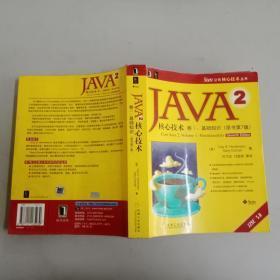 JAVA 2核心技术 卷Ⅰ:基础知识
