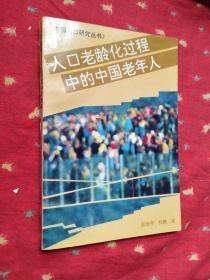 中国人口研究丛书 人口老龄化过程中的中国老年人