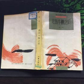 走出牛棚之后 (现代作家创作丛书)89年1版1印