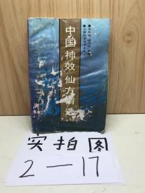 中国神效仙方精选