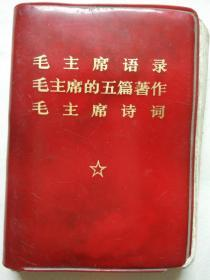 毛主席语录丶五篇著作丶诗词(1969年2月版)