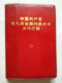 林(涂了蓝水)毛合影.印毛主席的亲蜜战友和接班人丶林彪九大报告的书--中国共产党第九次全国代表大会文献汇编(盖新安县革命委员会政工组章,1969年12月20日赠给下乡知识青年代表)