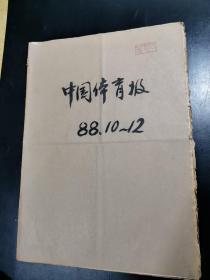 中国体育报 1988年  10—12月  原版合订本