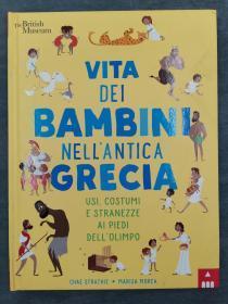 the british museum vita dei bambini nell'antica grecia