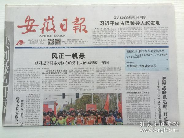 安徽日报2019年1月2日(12版全)