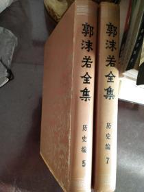 郭沫若全集•历史编7