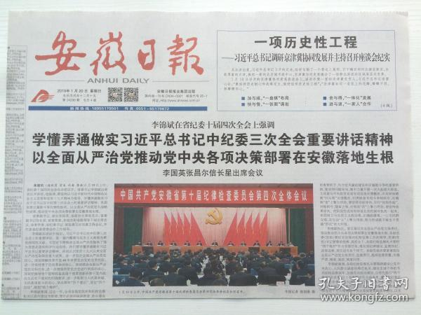 安徽日报2019年1月20日(4版全)