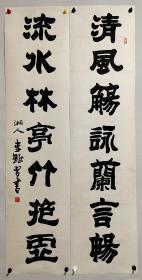 中国书法家协会顾问 第四届中国书协顾问【李铎】书法对联