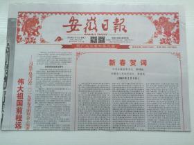 安徽日报2019年2月5日(4版全)