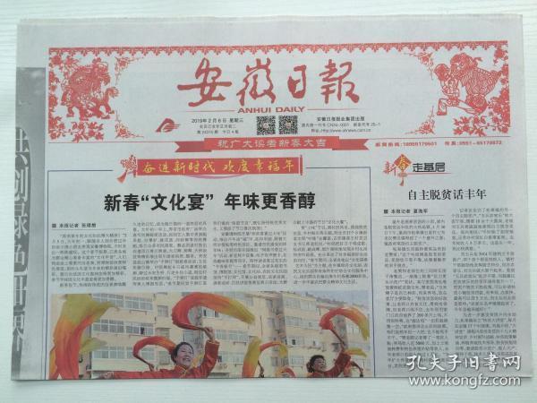 安徽日报2019年2月6日(4版全)