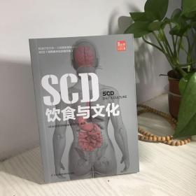 SCD饮食与文化 正版全新