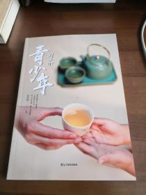青少年习茶