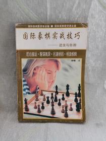 国际象棋实战技巧——进攻与防御