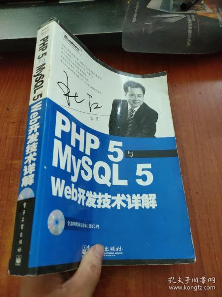 PHP5与MySQL5 Web开发技术详解