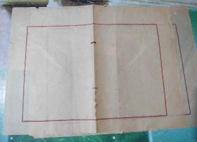 环碧草堂笺两页。