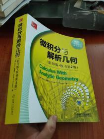 国外优秀数学教材系列:微积分与解析几何