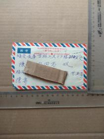 语录实寄封,航空封,贴普13人民大会堂邮票,含件