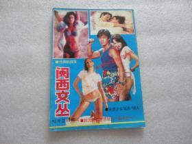 闽西文丛 1992年12期【033】