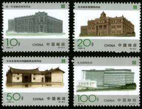 新中国邮票:1996-4 J 中国邮政开办一百周年邮票(全套四枚)