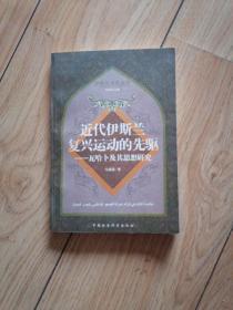 伊斯兰文化丛书   近代伊斯兰复兴运动的先驱一瓦哈卜及其思想研究   一版一印