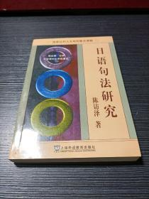 日语句法研究