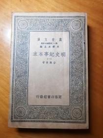 [明史纪事本末]第一,二,三,四,七,九,十一,十二共八册。谷应泰著。民国万有文库。十分稀有!
