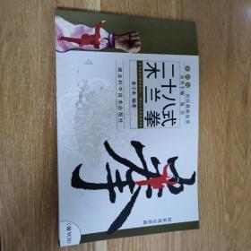 二十八式木兰拳    (内有光碟)