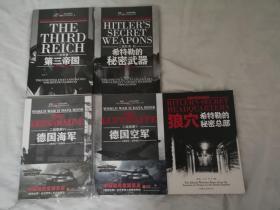 二战数据 第三帝国,希特勒的秘密武器,德国海军,德国空军,希特勒的秘密总部:狼穴