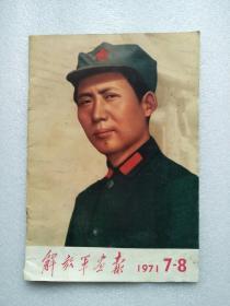 解放军画报 1971年第7-8期