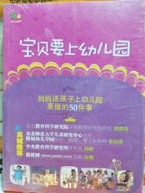 宝贝要上幼儿园(父母送孩子上幼儿园的全程实用指导手册)武汉出版社