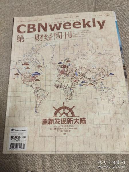 第一财经周刊 2014.43