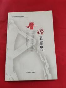 行走济宁风俗系列:婚丧嫁娶