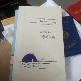 湖畔诗集 二:春的歌集(影印本)~应修人(品佳)