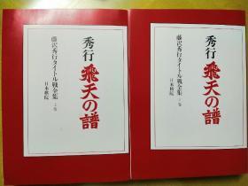【日文围棋资料】飞天之谱(上下/套,藤泽秀行 九段著)