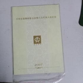 中华全国集邮联合会第六次代表大会纪念邮折 小型张  邮票