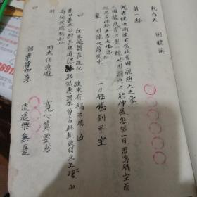 文王八卦 手抄本