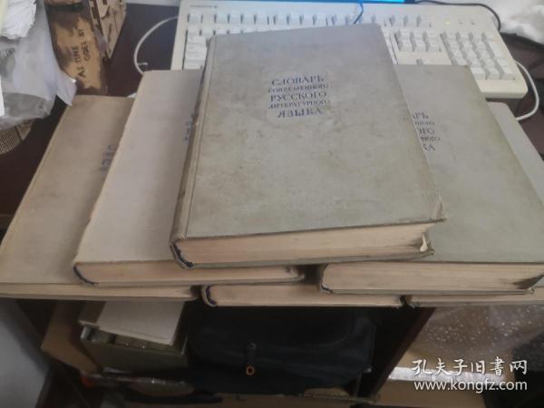现代俄罗斯文语大辞典,全17册之第6册