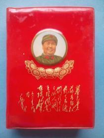 毛主席诗词(注释) 前面有32幅彩照,其中毛和林像四幅,林题词5幅,书内还有多幅毛和林像黑白插图。