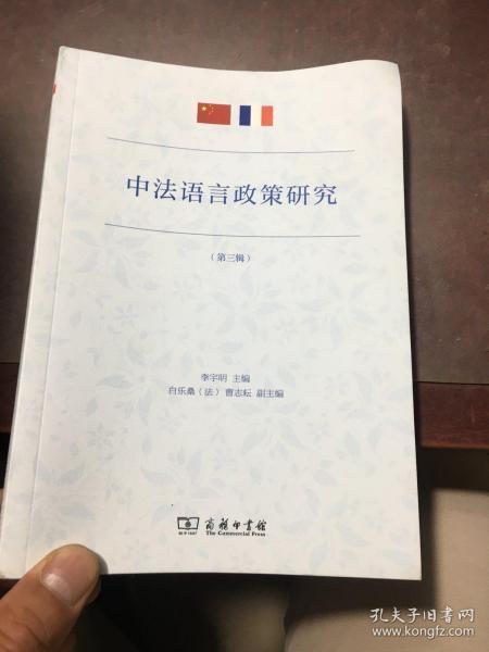 中法语言政策研究(第三辑)