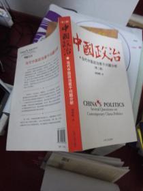 中国政治.当代中国政治若干问题分析(第二版)