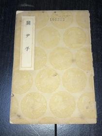 《关尹子》(民国25年初版)