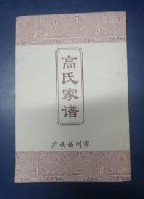 广西梧州市高氏族谱