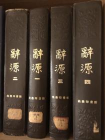 辞源(辞源)商务印书馆