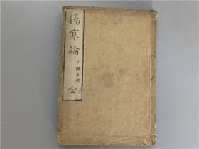 和刻本《和训伤寒论》1册全,日本出版的伤寒论版本之一,天保年间序本。钤保宝藏书印,其人收藏多富中医书珍本和抄本。