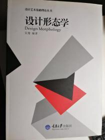 设计形态学(设计艺术基础理论丛书)