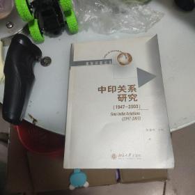 中印关系研究:1947~2003