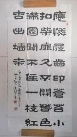 王祥之《隶书》中国书法家协会理事。附作者近期拍卖记录,保真手绘作品